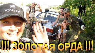 ЗОЛОТАЯ ОРДА !!! Нашли поселение!! Коп на поселении Золотой Орды! Кладоискатели - Украина! Коп 2019.