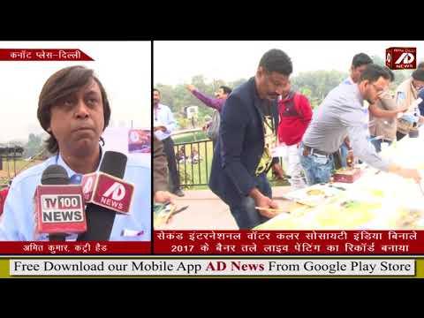 भारत की इंटरनेशनल वाटर कलर सोसायटी द्वारा लाइव वाटर कलर पेंटिंग का आयोजन
