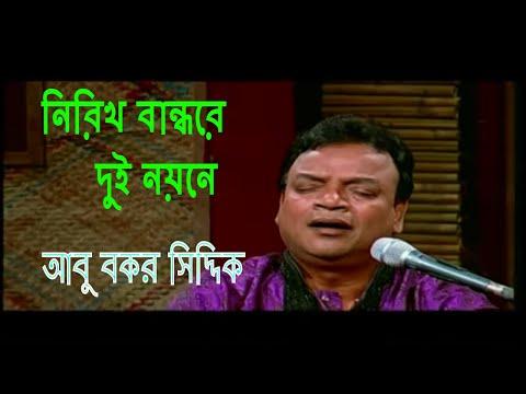 Nirikh Bandhore dui noyone(নিরিখ বান্ধরে দুই নয়নে ) - Abu Bakar Siddique