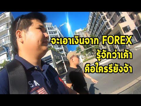 Forex คืออะไร คือใคร ทำไมยุคนี้ต้องเทรด ????