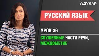 Служебные части речи. Междометие| Русский язык