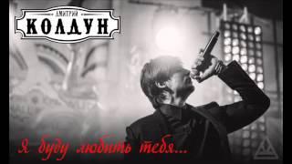СИНГЛ: Дмитрий Колдун - Я буду любить тебя (2015)