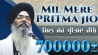 Mil mere pritma jio (Bhai Manpreet Singh Kanpuri)