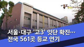 서울·대구 '고3' 잇단 확진…전국 561곳 등교 연기…
