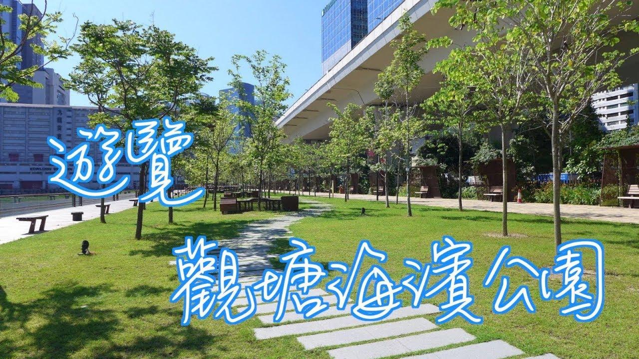 【香港好去處.海濱篇】觀塘海濱公園|快速遊覽 - YouTube