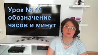Турецкий язык с нуля. Урок№ 41 обозначение часов и минут