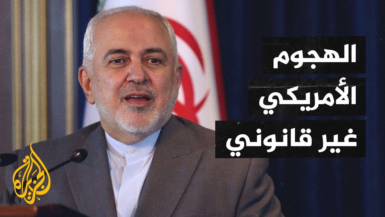 إيران: الهجوم الأمريكي يعد خرق لسيادة الدول  - نشر قبل 33 دقيقة