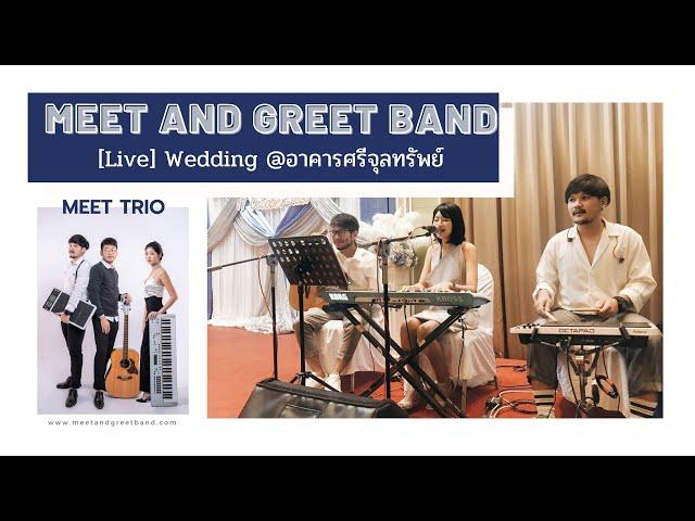 [Live] Meet Trio งานแต่ง @อาคารศรีจุลทรัพย์ | Meet And Greet วงดนตรีงานแต่ง งานเลี้ยง Event