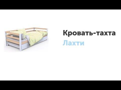 Детская мебель КИНД - YouTube