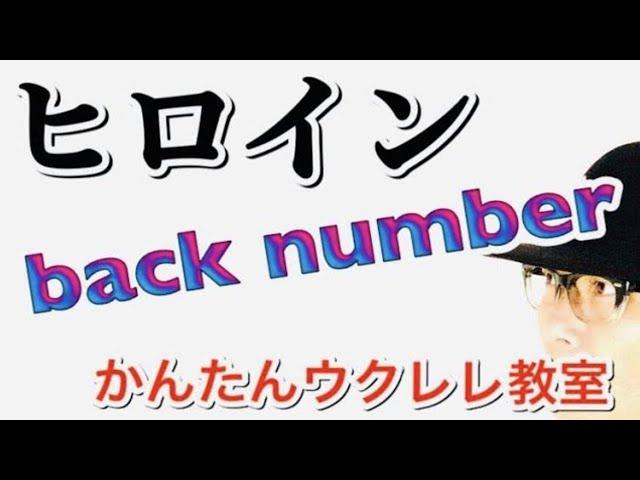 ヒロイン / back number【ウクレレ 超かんたん版 コード&レッスン付】 #GAZZLELE