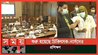৪ থেকে ৫ দিনে টিকা পৌঁছে যাবে জেলায় জেলায়? | Corona Vaccine Bangladesh | Somoy TV