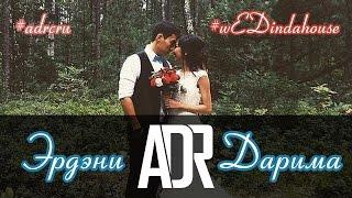 ADRENALIN CREW | Свадьба Эрдэни и Дарима | #wEDindahouse