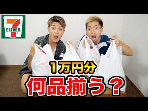 【コンビニ】1万円分爆買いしたら何品同じもの買えるの?(セブンイレブン)