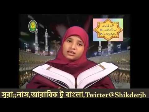 Sura Nas.Arabic To Bangla,