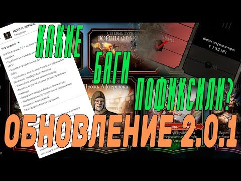 что изменилось? Новые и старые баги в обновлении 2.0.1 в Мортал Комбат мобайл(Mortal Kombat mobile) thumbnail