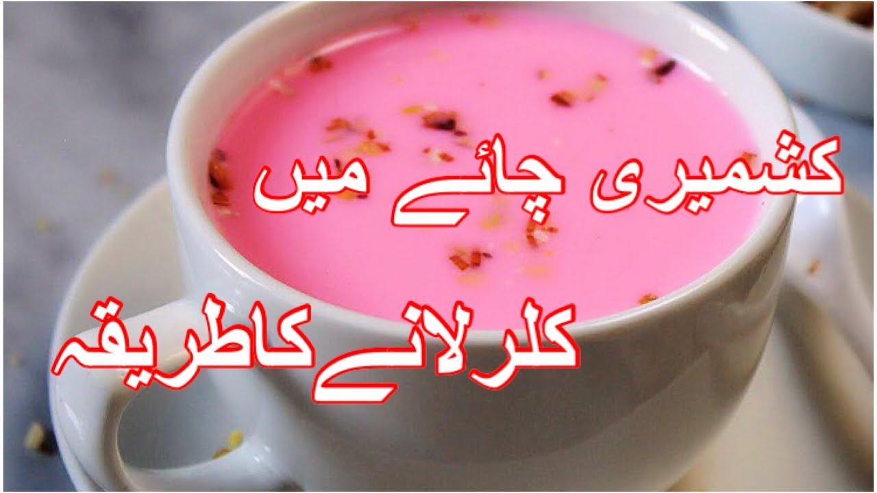 Kashmiri Chai Pink Tea Recipe In Urdu Hindi By Raihan
