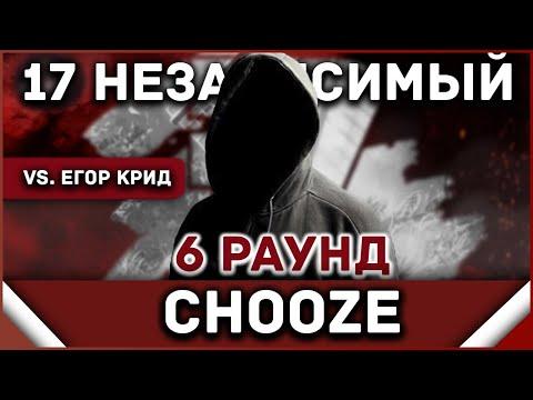 Chooze - Пропорция уязвимости [6 раунд 17 независимый баттл] // 17ib 6 round