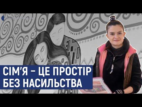 Суспільне Кропивницький: Сім'я – це простір без насильства  Кропивницька художниця розписує стіну в педуніверситеті