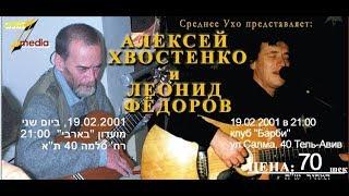 "Khvost, Leonid Fedorov, Volkov Trio // Хвост, Фёдоров, Волков Трио - ""Головы"""