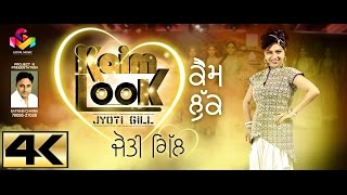 Kaim Look | Jyoti Gill | Goyal Music | New Punjabi Songs 2016