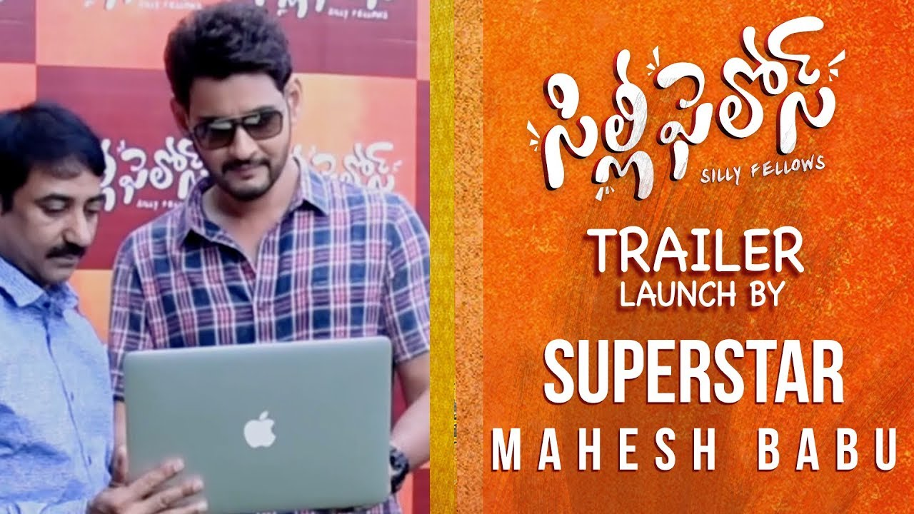 Super Star Mahesh Babu Garu Launched Silly Fellows Official Trailer | Allari Naresh | Sunil