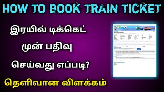 HOW TO BOOK TRAIN TICKET IN TAMIL   IRCTC ONLINE RESERVATION   TRAIN TICKET BOOK ONLINE   E-TICKET screenshot 4