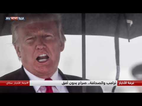 ترامب والصحافة.. صراع بدون أفق  - نشر قبل 3 ساعة
