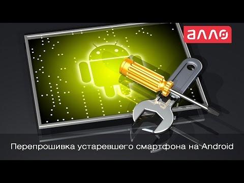 Перепрошивка устаревшего смартфона на Android