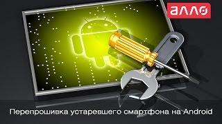 видео Китайские телефоны в Украине - Перепрошивка китайского Андроид