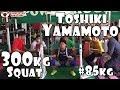 Toshiki Yamamoto | 山本俊樹 | Squat Motivation | Olympic Weightlifting Training