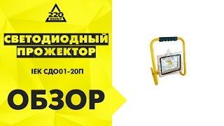 Обзор Светодиодный прожектор IEK СДО01-20П(Купить: http://goo.gl/fIswrN Идеи и полезные советы от 220 Вольт: http://ok.ru/likevolt http://vk.com/likevolt http://twitter.com/likevolt http://facebook.com/likev..., 2016-06-09T14:39:31.000Z)