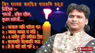 জনপ্রিয় শিল্পী জিৎ দাসের সুপারহিট গান গুলি শুনুন । 2020 MP3 SONG । JEET DAS ।