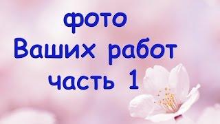 Вязание спицами и крючком по видео мастер классам Долговой Юлии  // Knit