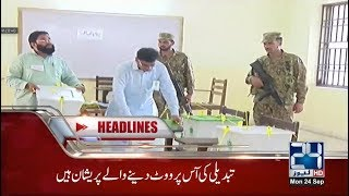 News Headlines | 10:00 PM | 24 Sep 2018 | 24 News HD