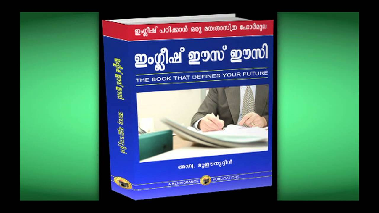 malayalam english siso spoken books