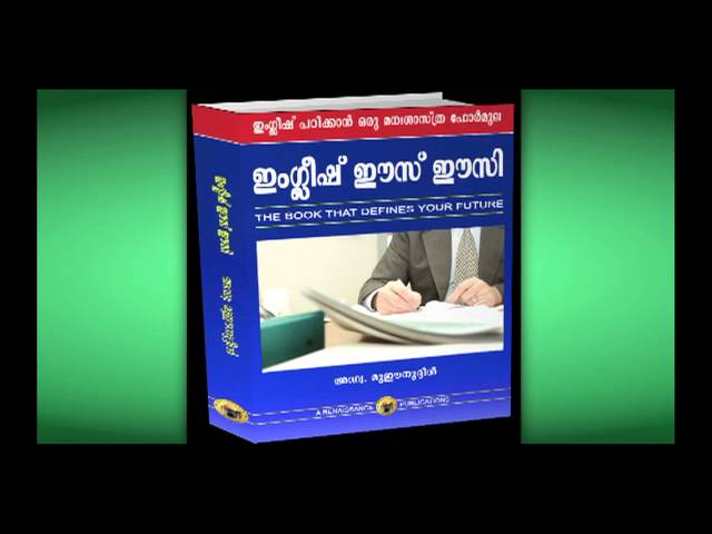 Spoken English Book in Malayalam (A Miraculous Book) Travel Video