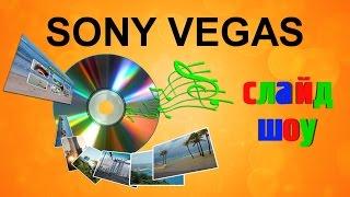Как сделать слайд шоу из фотографий в Sony Vegas. Переходы в видео, футажи. Уроки видеомонтажа(Урок о том, какие переходы и приемы можно использовать, чтоб сделать простое и красивое слайдшоу из фотогра..., 2016-08-01T18:03:45.000Z)