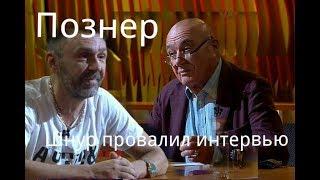 ПОЗНЕР. ШНУР Провалил интервью.