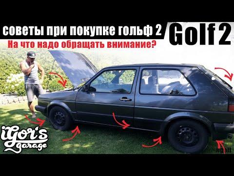 Golf 2 советы при покупке гольф 2 купить #гольф2 #golf #купить