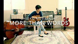 Chieko Kobayashi /More Than Words  弾き語りカバー   Toruschool.com