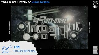 [Mnet] 25 Mnet Music #1. HISTORY OF MUSIC AWARDS