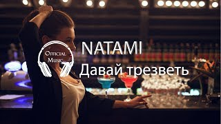 Download NATAMI - Давай трезветь (2018) Mp3 and Videos