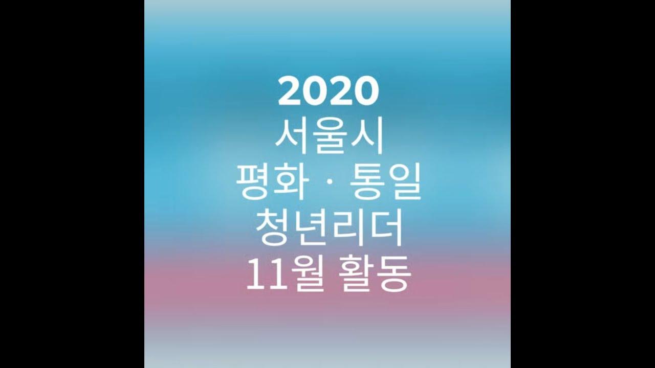 청년리더 활동영상_11월