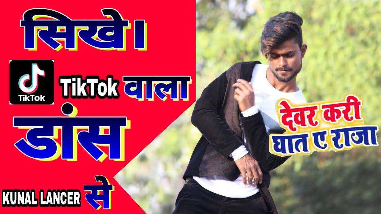Kunal Lancer से सीखें TikTok Dance | देवर करी घात ए राजा| पर बहुत ही आसान तरीका