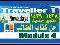 حل كتاب الطالب traveller 1  Module 4
