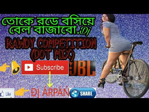 Toke Rode Bosiye Bell Bajabo Dj HARD BASS (DOT Mix)-Latest Dj Song 2017!