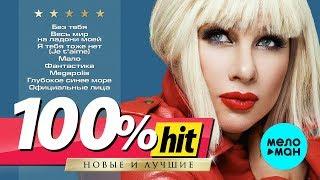 Ева Польна - 100% хит - новые и лучшие песни