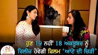 (0.07 MB) Interview with Neeru Bajwa    Actress & lead star of 'Aate Di Chidi'    Gurdeep Grewal Mp3
