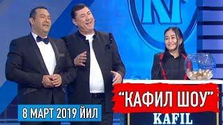 Кафил шоу кўрсатувининг илк сони 8 март 2019 йил  Kafil Shou