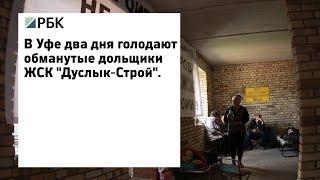 """В Уфе два дня голодают обманутые дольщики ЖСК """"Дуслык-Строй"""""""